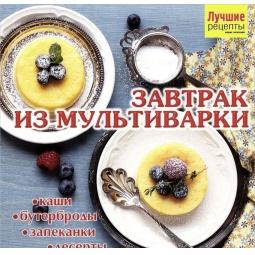 фото Завтрак из мультиварки