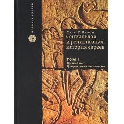 Купить Социальная и религиозная история евреев. Том 1. Древний мир. До зарождения христианства