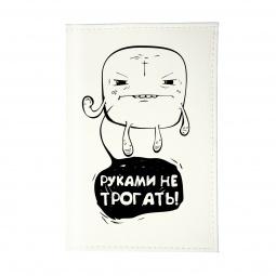 фото Обложка для автодокументов Mitya Veselkov «Руками не трогать»