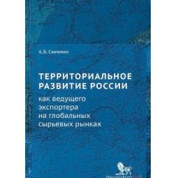 фото Территориальное развитие России как ведущего экспортера на глобальных сырьевых рынках
