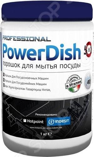 Порошок для посудомоечных машин Indesit C00092109 Powerdish