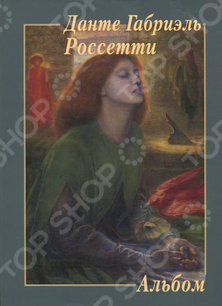 Данте Габриэль РоссеттиЗарубежная живопись<br>Жизнь английского художника и поэта Данте Габриэля Россетти, итальянца по национальности, насыщена столь неординарными событиями и деталями, что могла бы послужить поводом для создания не одного десятка кинофильмов. В творчестве же художник был по-своему постоянен, ибо главным действующим лицом его творений была любимая женщина и не столь важно, что по жизни такой женщиной вначале была Элизабет Сиддал и затем Джейн Верден .<br>