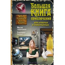 Купить Большая книга приключений для храбрых и любопытных
