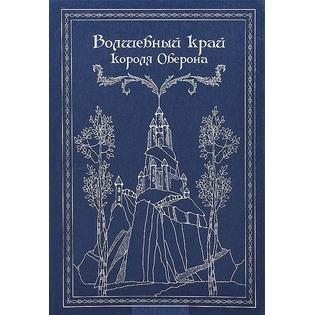 Купить Волшебный край короля Оберона