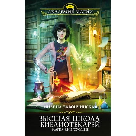 Купить Высшая Школа Библиотекарей. Магия книгоходцев