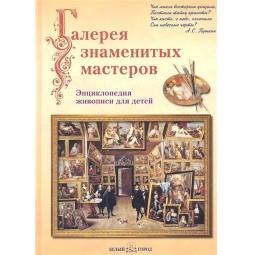 Купить Галерея знаменитых мастеров