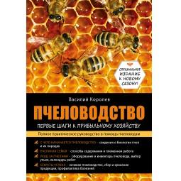 Купить Пчеловодство. Первые шаги к прибыльному хозяйству