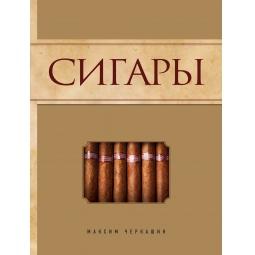 Купить Сигары