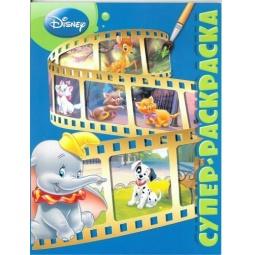 Купить Классические персонажи Disney. Суперраскраска