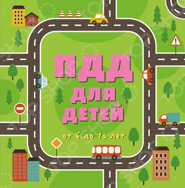 ПДД для детейПДД. Вождение автомобиля. Экзамен в ГИБДД<br>Книга предназначена для детей в возрасте от 6 до 12 лет. Издание cодержит самые важные правила соблюдения безопасности на дорогах, иллюстрированные яркими цветными картинками для лучшего запоминания. Текст написан простым и увлекательным языком. Позаботьтесь о безопасности своего ребенка! 5-е издание<br>