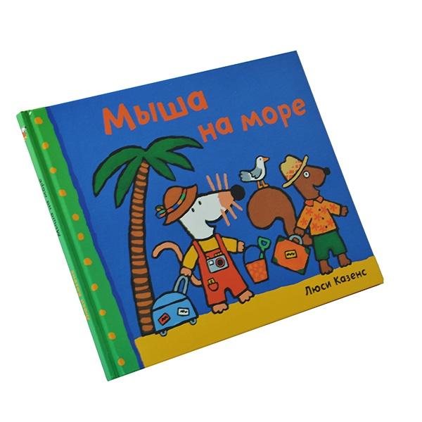 Сказки для малышей Манн, Иванов и Фербер 978-5-00057-111-8 Мыша на море