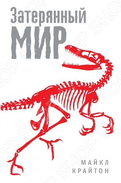 Затерянный мирЯн Малькольм был одним из немногих счастливчиков, видевших динозавров и несколько лет он пытался стереть увиденное из памяти. Ведь катастрофу в Парке юрского периода Ян пережил только чудом. Сейчас Парк закрыт, и все динозавры уничтожены. Но слухи о странных животных, которых встречают на побережье и в джунглях Коста-Рики, не прекратились. И однажды палеонтолог Ричард Левайн обратился к Малькольму с предложением снарядить экспедицию на поиски затерянного мира места, где, как он предполагал, могли сохраниться динозавры А потом неожиданно исчез. Малькольм вместе с инженером Джеком Торном и биологом Сарой Хардинг решают проследить его путь. Они полагают, ученый нашел то, что искал и нуждается в помощи. К несчастью, информация о таинственном острове с заброшенными научными лабораториями есть не только у них. Их соперники пойдут на все для того, чтобы заполучить секрет создания динозавров<br>