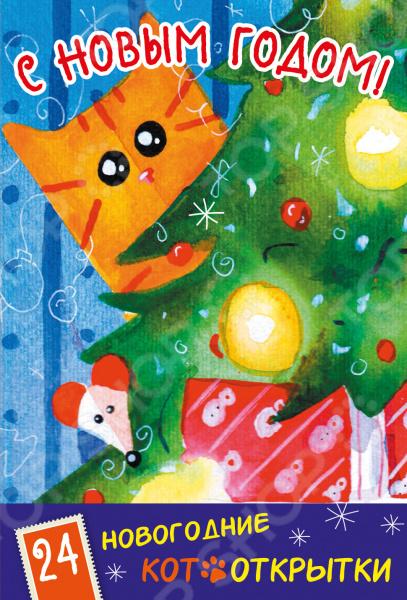 С Новым Годом! 24 новогодние котооткрыткиЗакладки. Открытки<br>Трогательные новогодние открытки с котиками не оставят равнодушным никого! Внутри вы найдете 24 карточки: с одной стороны картинка, с другой - место под пожелание. Подарите настоящий праздник своим близким! Открытки вы можете отправить по почте или подарить лично!<br>