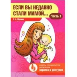 фото Если вы недавно стали мамой. Часть 1