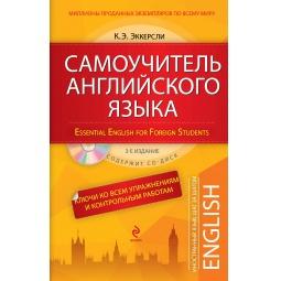 Купить Самоучитель английского языка (+СD)