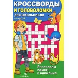 фото Кроссворды и головоломки для школьников. Выпуск 8