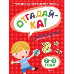 Купить Отгадай-ка! (для детей 2-3 лет) (+ наклейки)