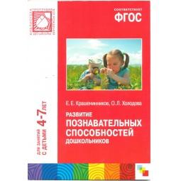 фото Развитие познавательных способностей дошкольников 4-7 лет