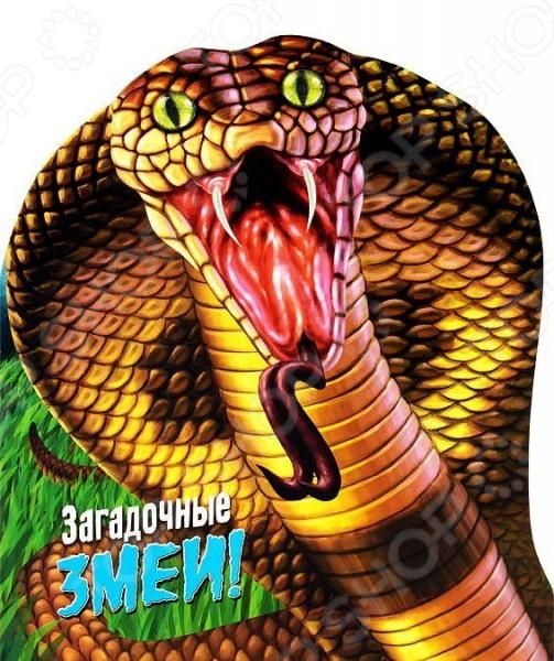 Загадочные змеи!Животные. Растения. Природа<br>Крупные яркие изображения и удивительные факты, описывающие странное и порой таинственное поведение животных, погружает юных читателей в мир змей, от самых агрессивных до самых необычных.<br>
