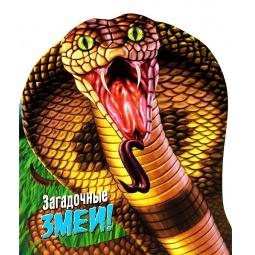 фото Загадочные змеи!