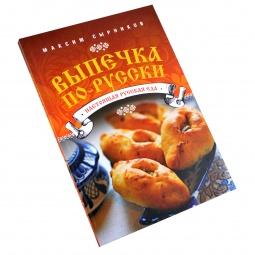 Купить Выпечка по-русски