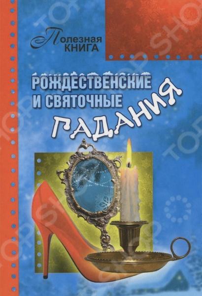 Рождественские и святочные гаданияГороскопы. Популярная астрология<br>Есть волшебное время, называемое Святками, когда, по народным поверьям, для людей раскрываются небеса и можно без труда заглянуть в будущее, узнать, что ждет впереди. Именно в эти зимние дни, с 6 по 18 января, принято гадать и загадывать желания, потому что легче найти подсказки на свои вопросы. В книге собраны старинные гадания на любовь, деньги, желания с использованием свечей, зеркал, воды и снега, простых бытовых предметов, игральных карт.<br>