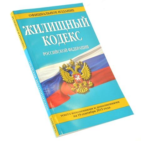 Купить Жилищный кодекс Российской Федерации. Текст с изменениями и дополнениями на 15 сентября 2015 год