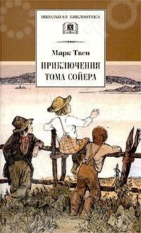 Приключения Тома СойераПроизведения зарубежных писателей<br>В книге рассказывается о проделках двух американских мальчишек. Писатель с большим мастерством рисует жизнь провинциального городка в Америке 40-х годов ХIХ века. Для среднего школьного возраста.<br>