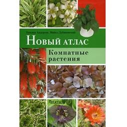 Купить Новый Атлас-определитель комнатных растений