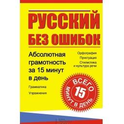 фото Русский без ошибок. Абсолютная грамотность за 15 минут в день