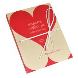 Купить Библия любовных отношений
