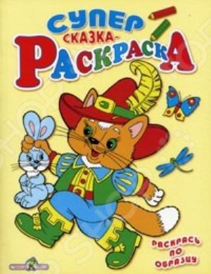 Данная книжка-раскраска предлагает вам совершить увлекательное путешествие в мир сказок. Возьмите скорее карандаши, краски, фломастеры и раскрасьте картинки по образцу. Вас уже заждались Красная Шапочка, Золушка, Алиса, непоседливый Пиноккио и многие другие герои любимых вами сказок.