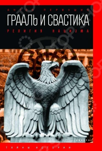 Грааль и свастика. Религия нацизмаЗагадки. Сенсации. Катастрофы<br>В книге рассказывается о поисках древней традиции, которая должна была стать основой государственной религии Третьего рейха. Попытка соединить литературные утопии, оккультизм, эзотерику, мифологию и христианство привела к чудовищным последствиям.<br>