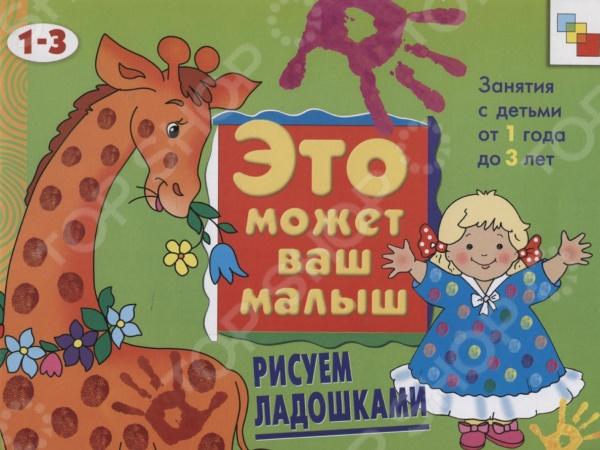 Развитие от 0 до 3 лет Мозаика-Синтез 978-5-86775-310-8 arsisbooks 978 5 904155 30 8
