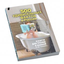Купить 500 удивительных фактов о России
