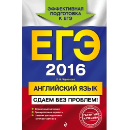 Купить ЕГЭ-2016. Английский язык. Сдаем без проблем!
