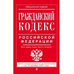 фото Гражданский кодекс Российской Федерации. Части первая, вторая, третья и четвертая. Текст с изменениями и дополнениями на 15 декабря 2015 год