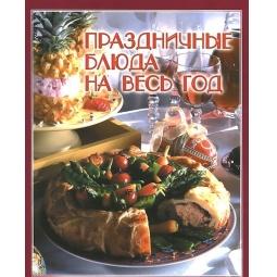 фото Праздничные блюда на весь год