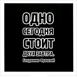 фото Открытка «Одно сегодня стоит двух завтра»