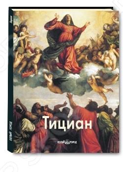 Тициан Вечелли один из величайших художников мира, являющийся, наряду с Леонардо, Рафаэлем и Микеланджело, одним из четырех титанов итальянского Возрождения. В очерке, посвященном жизни и творчеству великого мастера, автор рассказал о творческом пути мастера, полном блистательных побед. Считалось, что быть запечатленным кистью Тициана значило обрести бессмертие. Читатель узнает подробности его нелегкой, но прекрасной жизни, заполненной творчеством. Тициан прожил почти сто лет, но до последних дней долгой жизни он сохранял ясность ума и не выпускал из рук кисти и палитру. Эта книга будет полезна всем, кто интересуется живописью. Она поможет преподавателям и учащимся творческих вузов лучше узнать творчество великого мастера, творившего в эпоху зарождения Ренессанса.