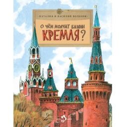 фото О чем молчат башни Кремля?