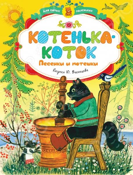 В книги этой серии вошли замечательные сказки, стихи, истории, художественная ценность и занимательность которых не вызывают сомнений. Чем раньше взрослые начнут приобщать ребенка к книге, тем гармоничнее будет развиваться малыш. Не теряйте времени и начинайте знакомить ребенка с лучшими прозаическими и стихотворными произведениями, написанными для маленьких детей российскими и зарубежными писателями. Читайте вашим детям хорошие книги!