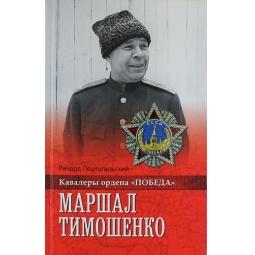 фото Маршал Тимошенко