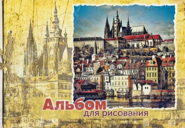 Альбом для рисования Ульяновский Дом печати А-132