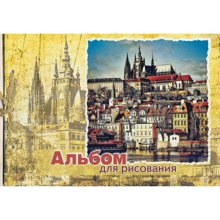 Купить Альбом для рисования Ульяновский Дом печати А-132