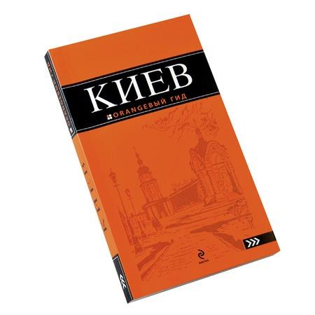 Купить Киев. Путеводитель