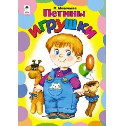 фото Петины игрушки
