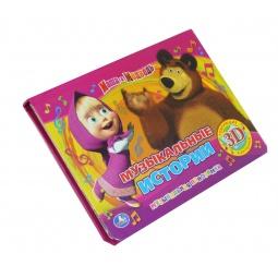 Купить Маша и Медведь. Музыкальные истории