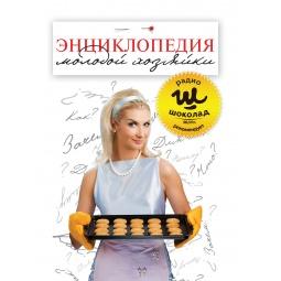 Купить Энциклопедия молодой хозяйки