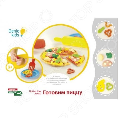 Игровой набор для ребенка Genio Kids «Готовим Пиццу»Сюжетно-ролевые наборы<br>Игровой набор для ребенка Genio Kids Готовим Пиццу увлекательный творческий набор, который позволит приготовить пиццу понарошку. В набор входит тесто-пластилин, безвредный материал из пшеничной муки. Пластилин легко смывается, не прилипает к рукам и не оставляет грязи. Также в набор входят пластиковые элементы посуды, на которые можно будет класть готовую пиццу. Лепка позволит развить ребенку моторику рук, воображение и цветовое восприятие.<br>